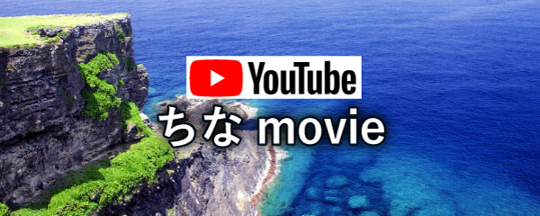 ちなmovie YouTube